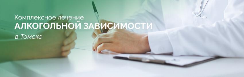 Лечение алкогольной зависимости в Томске