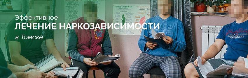 Анонимное лечение наркозависимости в Томске